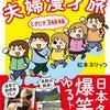 「夫婦漫才旅 ときどき3姉妹」本日発売!の画像