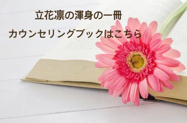 立花凛カウンセリングブック