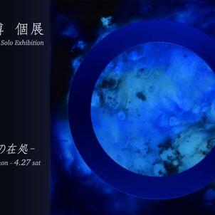 2019年4月銀座ギャラリー58での個展のお知らせ。の画像