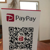 PayPay導入しましたの画像
