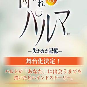 """""""舞台『囚われのパルマ -失われた記憶-』出演決定⭐️の画像"""