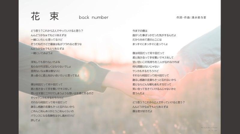 歌詞 花束