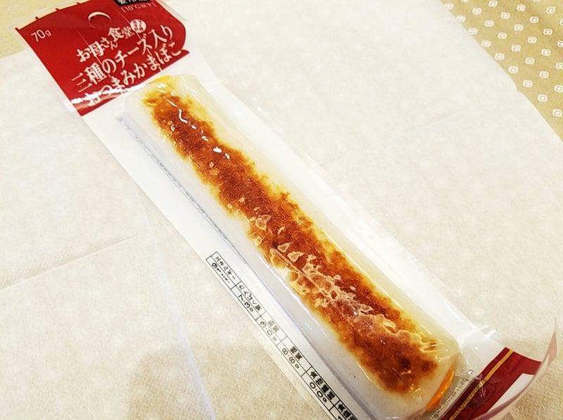 FamilyMart 三種のチーズ入りおつまみかまぼこ | まりこ様の至福の時('ε'*)
