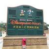 2019.02香港ディズニー旅行記⑤パーク開園〜ホテルへチェックインの画像
