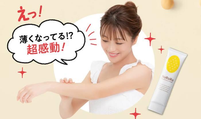 スルル口コミまとめ☆脱毛クリームの効果がすごい!! | スルル脱毛クリームのブログ