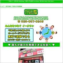 千葉ホームページ相互リンク集HPブログ無料登録掲載 地域情報ポータルサイト千葉県