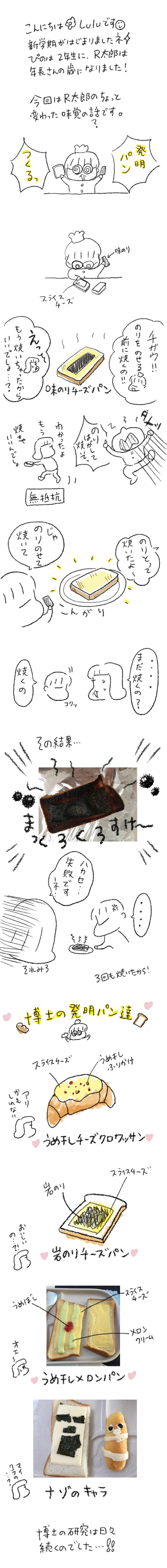 『5歳息子の発明パン&おかしな味覚』