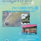 【メディア掲載】中小企業をサポートする経済誌「ログノート№.170」(3/8発行)に掲載!の記事より