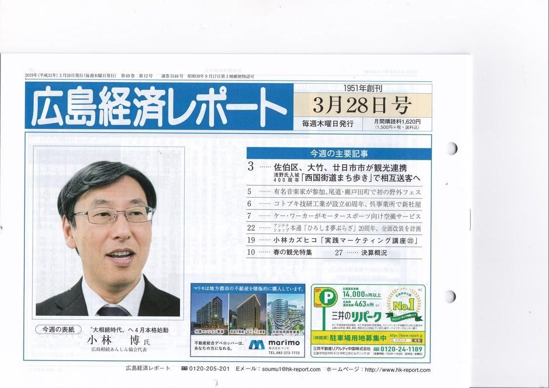 【メディア掲載】広島経済レポート3148号(3/28号)に掲載されました!の記事より