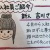 新入社員の吉川さくらです(*´∀`*)の画像