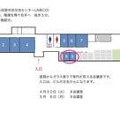 小田原展示会会場UMECOさんの地図の記事より