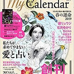 画像 『マイカレンダー』創刊号、巻頭特集に記事が掲載されました。鼎談もあります の記事より