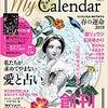 『マイカレンダー』創刊号、巻頭特集に記事が掲載されました。鼎談もありますの画像