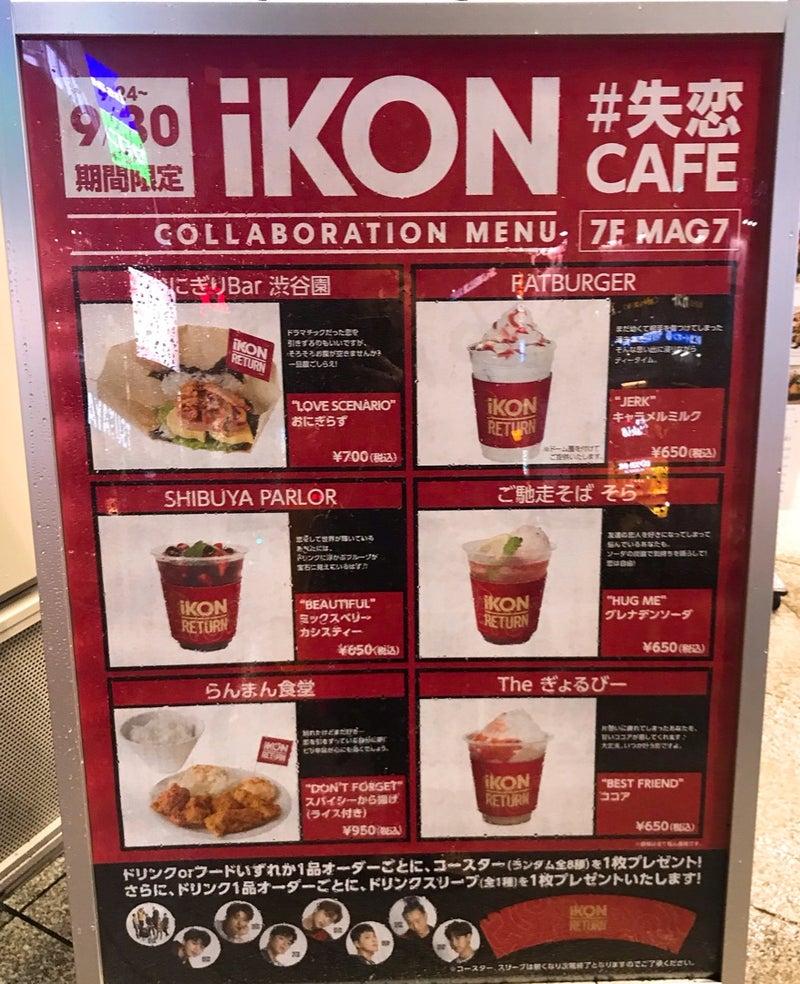 iKON】失恋カフェ(なんじゃそれ)   しろけんのブログ