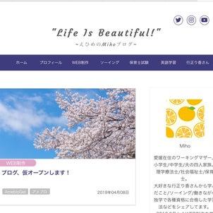 新しいブログが、仮オープンしてます!の画像