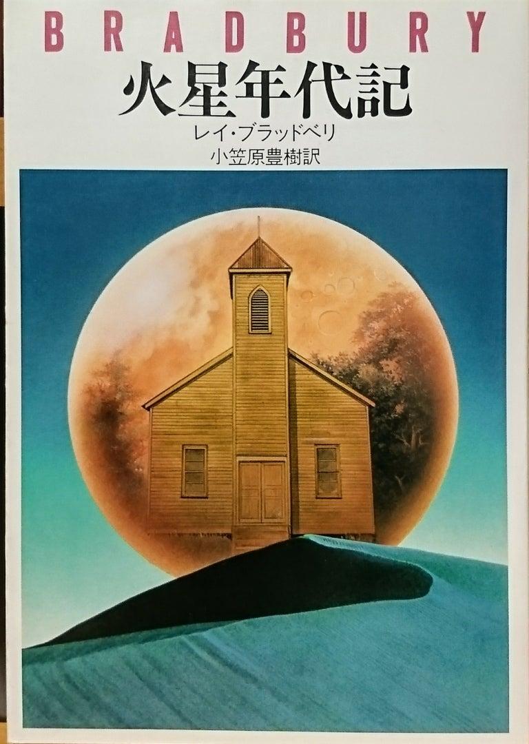 年代 記 火星