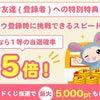 【今日から】最大800円もらえるお得キャンペーン!の画像