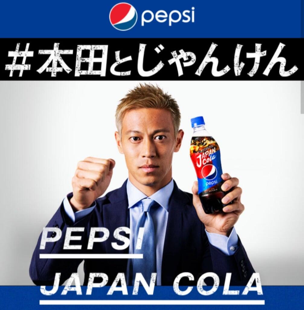 本田圭佑に勝ったらペプシコーラ1本もらえる⭐