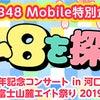 AKB48 Mobile特別企画 チーム8結成5周年記念コンサート『チーム8を探せ!』開催!の画像