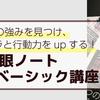 募集スタート!4/26【方眼ノート1DAYベーシック講座】の画像