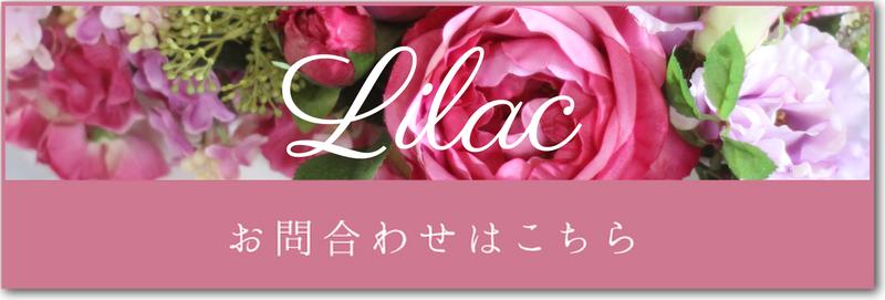 lilacへのお問合わせはこちら