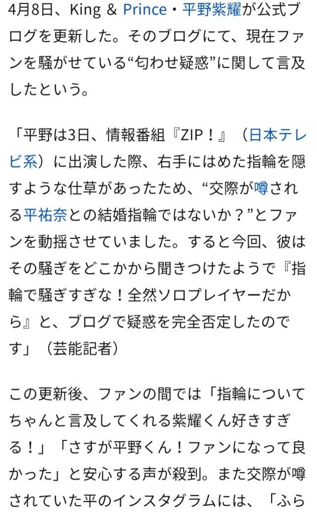 平野 紫 耀 ブログ