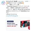 20時半から!3,207円で任天堂スイッチ本体がゲットできる!の画像