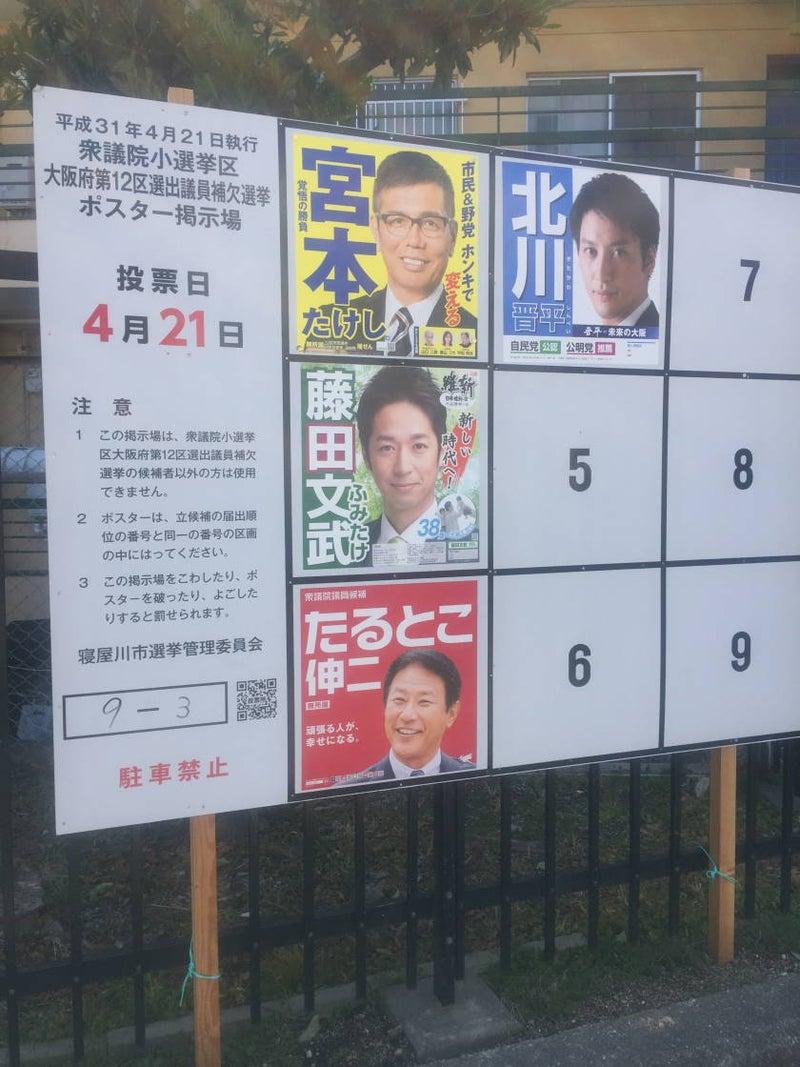 衆議院補欠選挙・大阪12区…大阪...