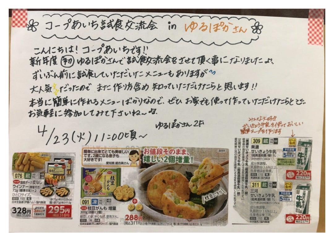 4/19(金)0歳の赤ちゃん集まれ!・4/23(火)コープあいち試食交流会のお知らせ!