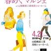 4月21日(日) 鳥取市「春めくマルシェ」に参加します♡