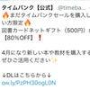 タイムバンク☆新規購入者限定!100円で500円分の図書カードネットギフトが買える♡の画像