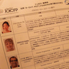 日本は性教育後進国の画像