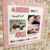ヘッドスパキャンペーンの画像