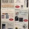 ポイントカード使用法  リライト メンバーズカード トレード!の画像