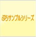 ぷちサンプルシリーズ
