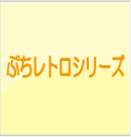 ぷちレトロシリーズ