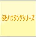 ぷちハウジングシリーズ