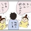 『残念なヨメちゃん!』書籍化のお知らせ