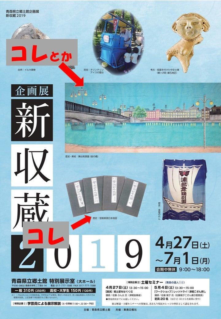 企画展「新収蔵2019」は4月27日から! | 「青森県立郷土館」の ...