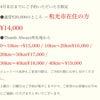 平成最後で最大のキャンペーンの画像