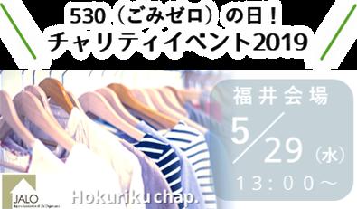 チャリティイベント2019福井