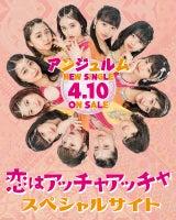アンジュルム「恋はアッチャアッチャ」スペシャルサイト