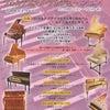 第2回フォルテピアノ・アカデミーSACLAの画像