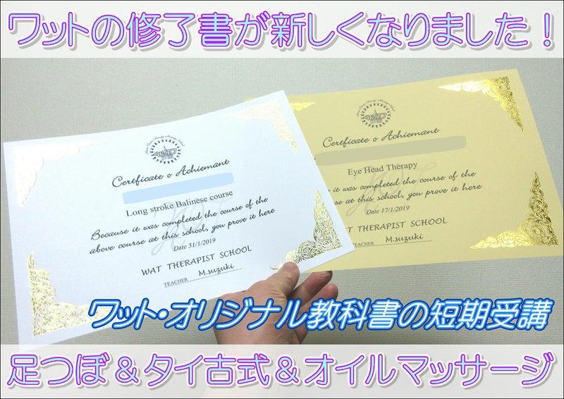 ワットのオリジナル修了書が新しくなりました☆ワットセラピストスクール☆東京,足立区,綾瀬,北千住