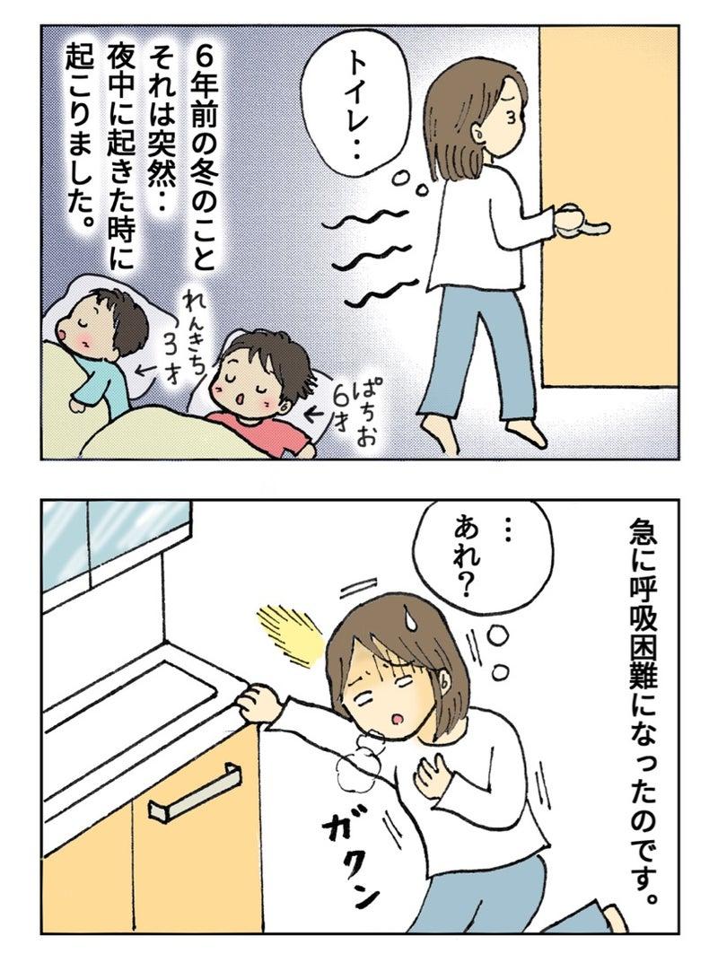 漫画】パニック障害になった過去 ① 〜発症〜 | ありのまま暮らし