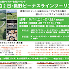 1泊2日長野ビーナスラインツーリング開催決定!!の記事より