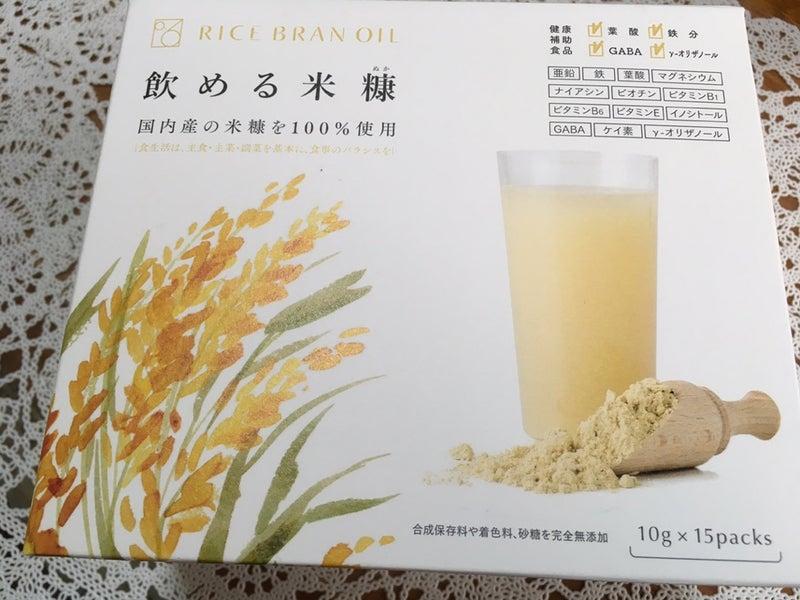米ぬか 飲める