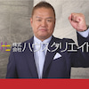 ついに!!CM完成ただいま放送中~大阪市内の収益不動産にご興味がある方~の画像