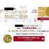 お得なカード「JQ CARD エポス」 で、Tポイントをdポイントへ交換の画像