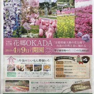 花郷OKADA、そば牛、オープンしてます!の画像
